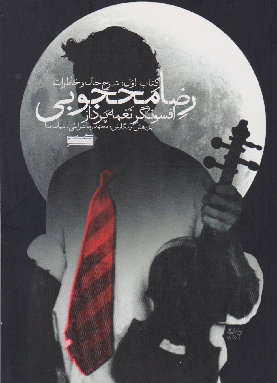 کتاب اول رضا محجوبی افسونگر نغمهپرداز محمدرضا شرایلی شهاب منا انتشارات خنیاگر