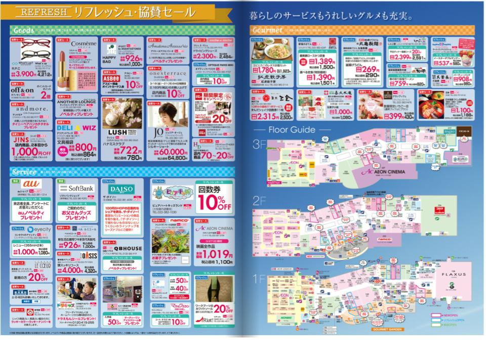 A017.【名取】ナトリフレッシュ!1-4.jpg