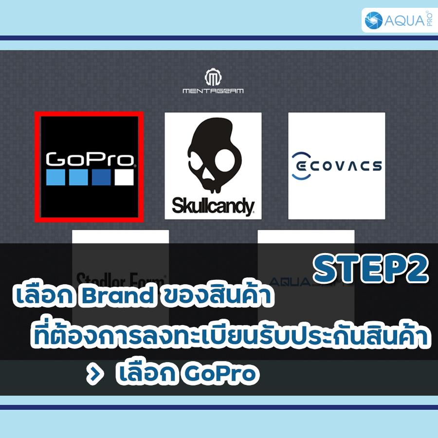 ลงทะเบียนประกัน GoPro - STEP2