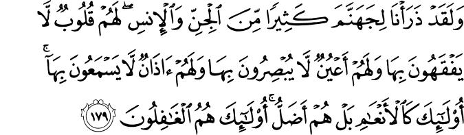 al_araf7_179.png