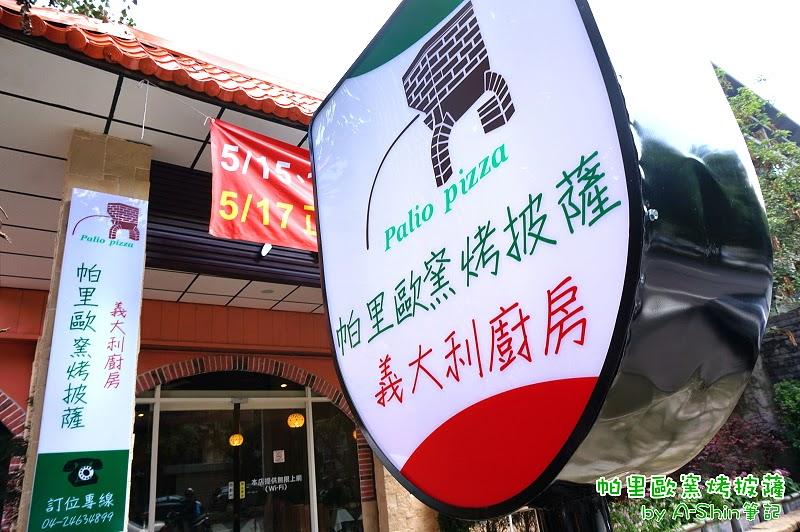 帕里歐窯烤披薩-福科店1