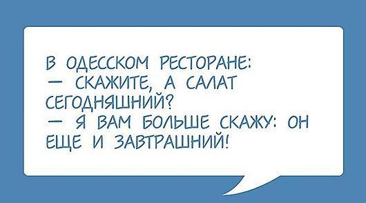 анекдоты из Одессы 1