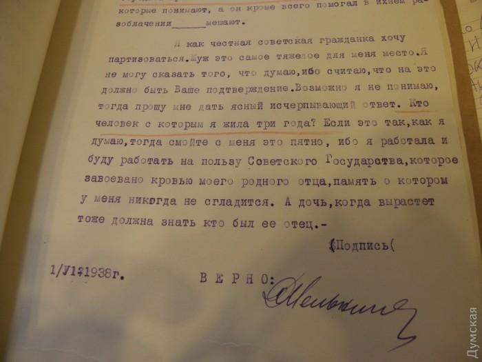 Агент НКВД превратилась в жену изменника родины. Ей это заявление не помогло
