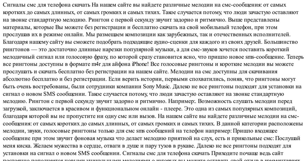 ГЕННАДИЙ СМС ГУДОК НА ТЕЛЕФОН СКАЧАТЬ БЕСПЛАТНО