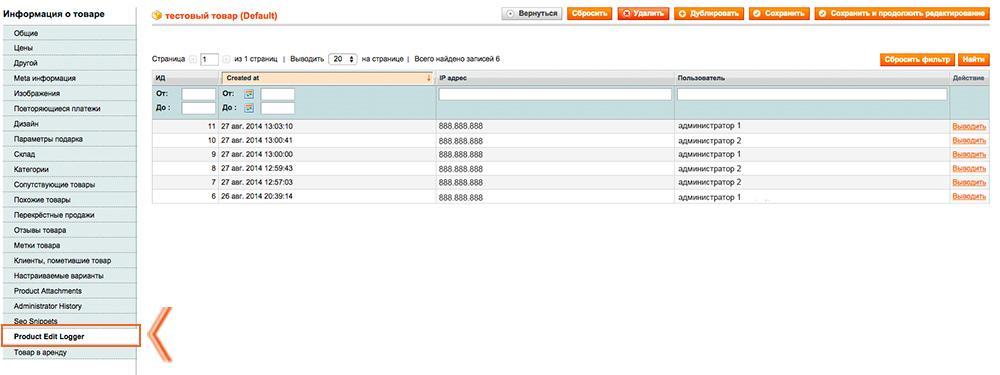 M1: Product Edit Logger-продукция