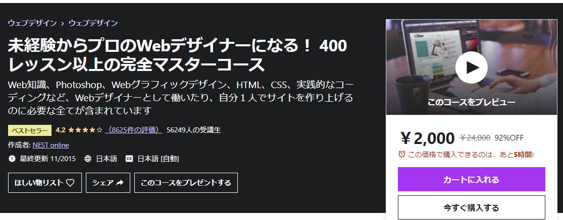 Udemy HTML