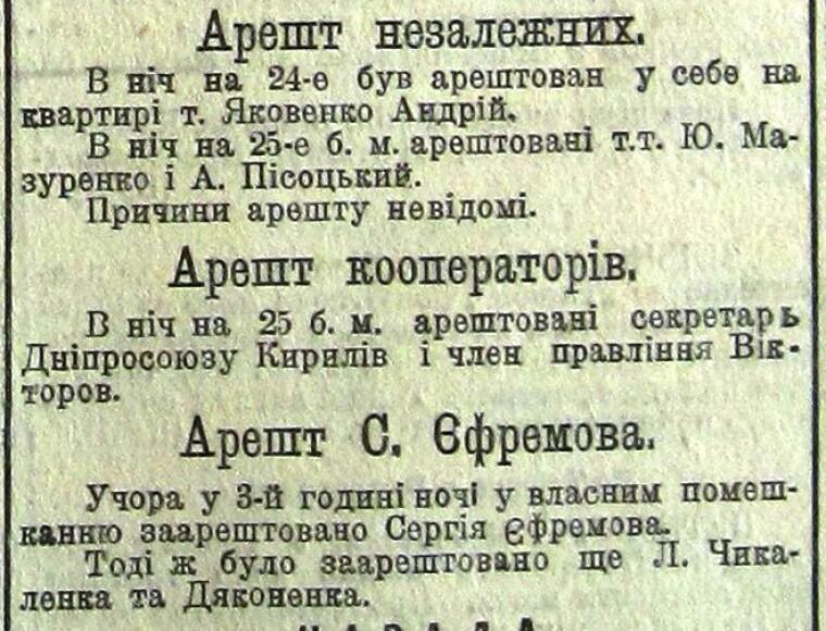 Сообщение об аресте Сергея Ефремова // Красное знамя, 26 марта 1919 го
