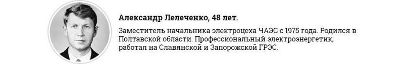 Время 01-58 авария, история, факты, чернобыль