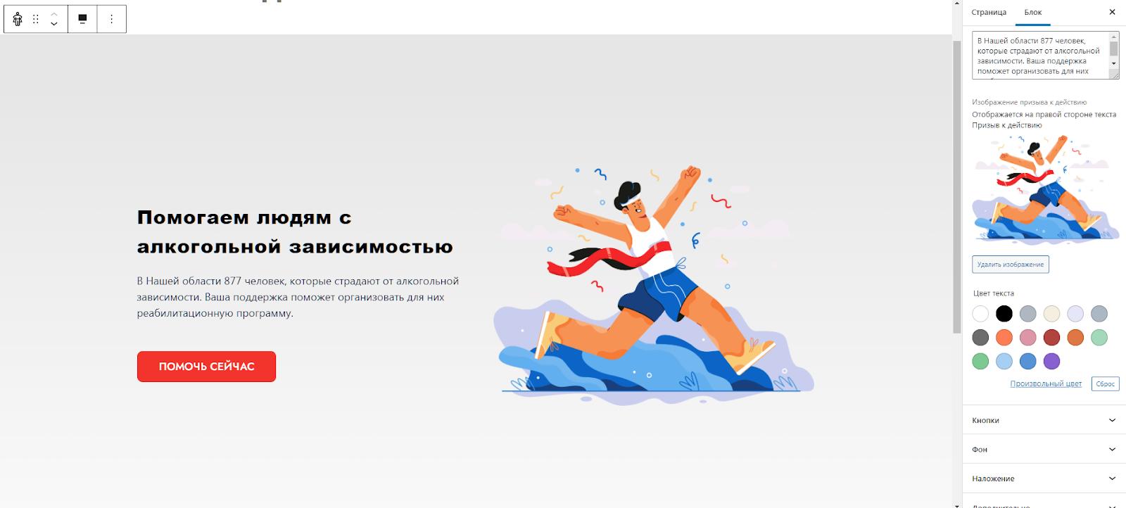 Скриншот конструктора «Кандинский».