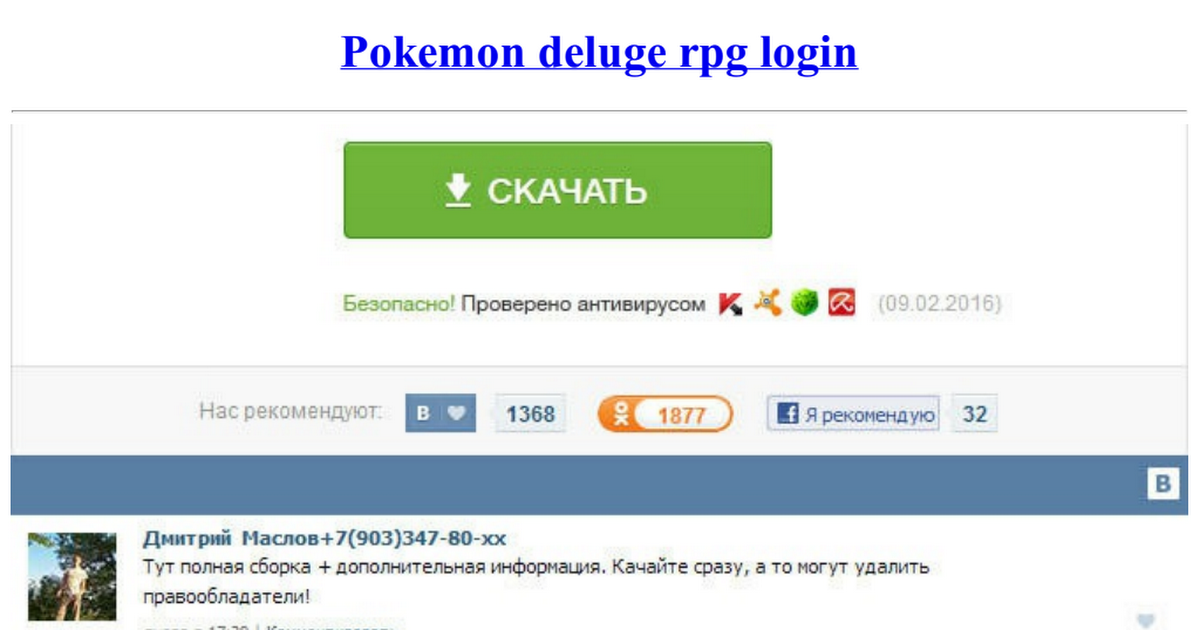 pokemon deluge rpg free accounts
