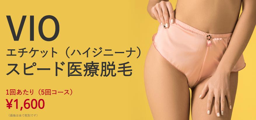 渋谷美容外科クリニックのVIO脱毛画像