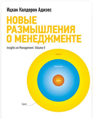 «Новые размышления о менеджменте» Ицхак Адизес