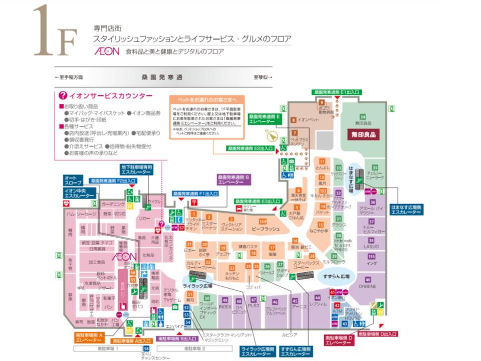 A003.【札幌発寒】1階フロアガイド 170414版.jpg