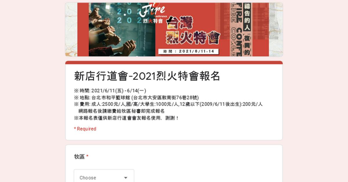 新店行道會-2021烈火特會報名