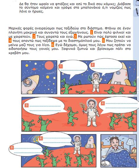 C:\Users\dgigo\Downloads\Screenshot_2021-01-15 Γλώσσα Β΄ Δημοτικού - 3 Στον κόσμο των κόμικς.png