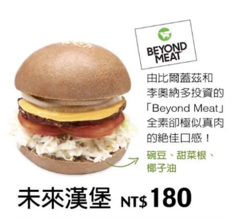 V Burger 未來漢堡