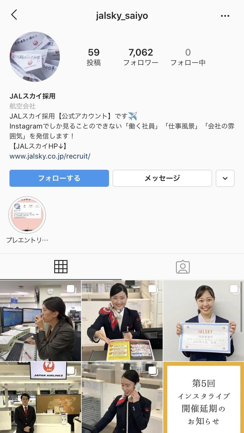 株式会社JALスカイのInstagram採用の事例