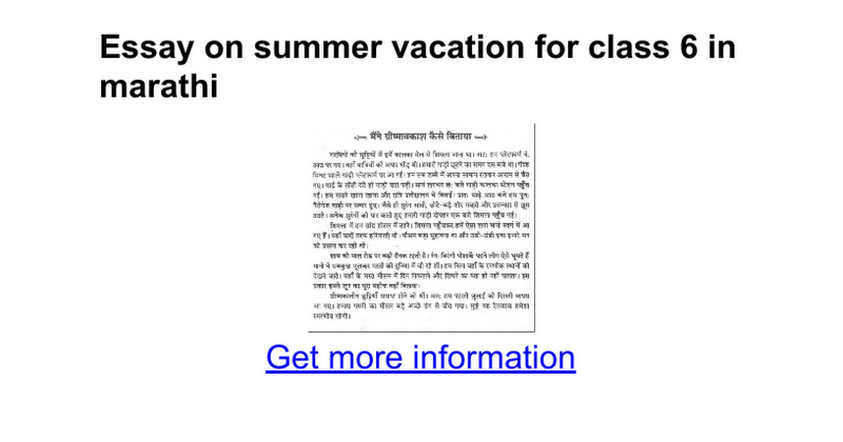 short essay on summer vacation for class 3 Essay on summer vacation for nursery, 1, 2, 3, 4, 5, 6, 7, 8, 9, and 10 class short and long paragraphs on summer vacation for students.