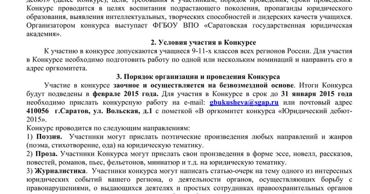 Юридический дебют - 2015