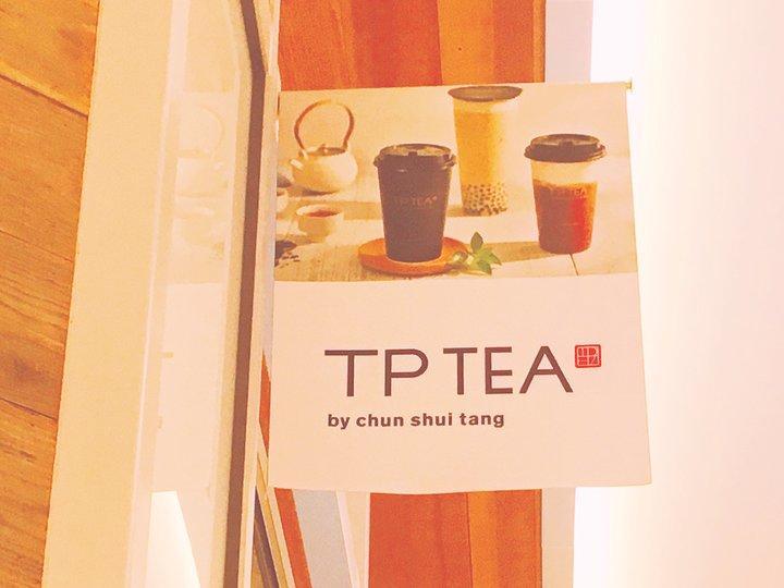TP TEA(ティーピーティー)