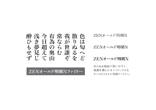 Zen Old Mincho text written in Japanese with some styles and weights