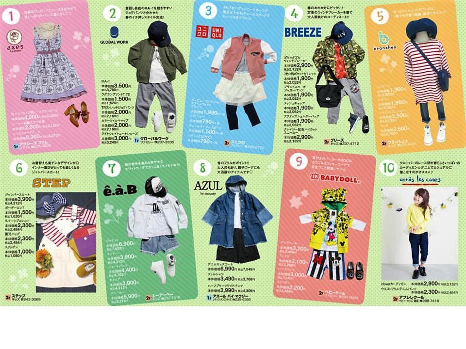 A129.【熊本】キッズファッション01.jpg