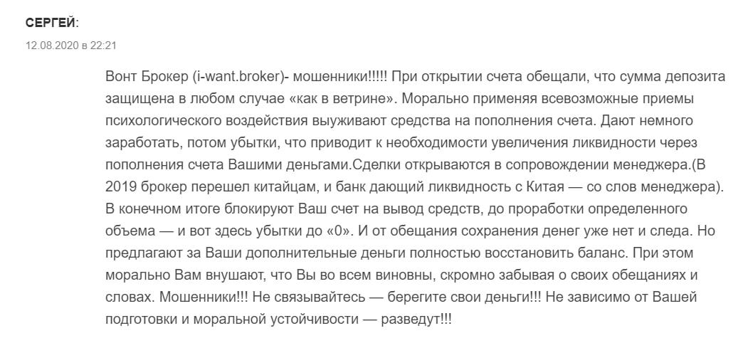 Подробный обзор форекс-брокера WANT. BROKER: перспективы для заработка, отзывы