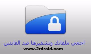 احمى ملفاتك من القرصنة الأن من خلال تطبيق Easy File Locker
