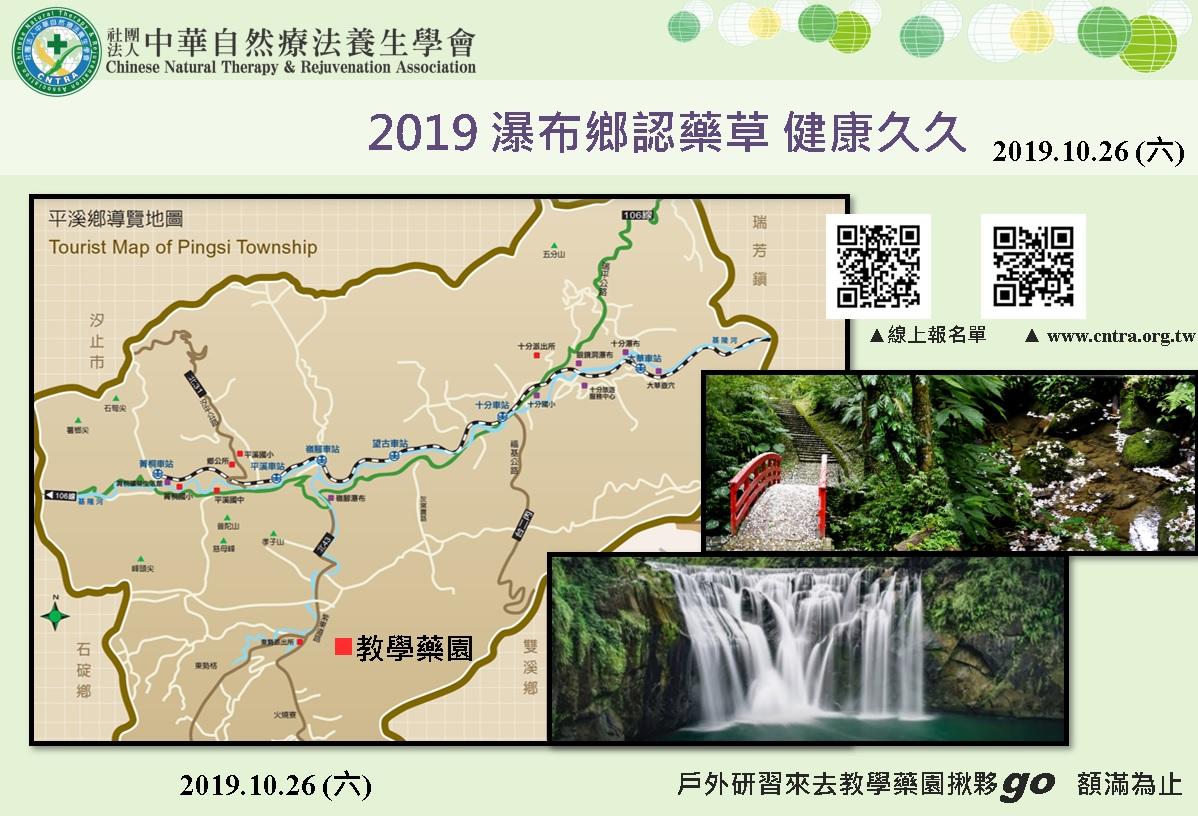 中華自然療法養生學會  2019戶外研習
