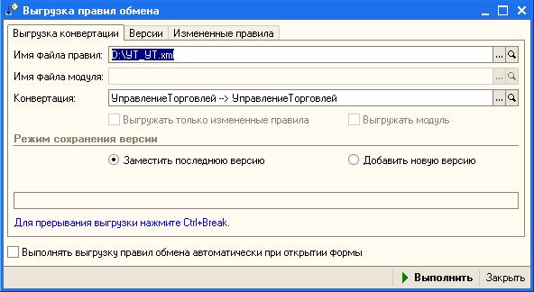 конфигурация конвертация данных