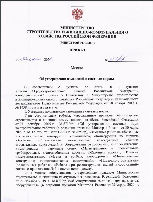 приказ от 30 июня 2020 352/пр