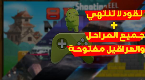 تعرف على افضل موقع لتحميل الألعاب المهكرة على جهازك الأندرويد بالمجان