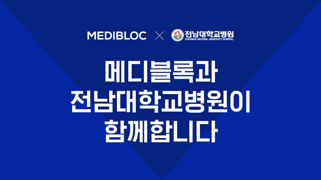 메디블록 전남대학교병원 MOU