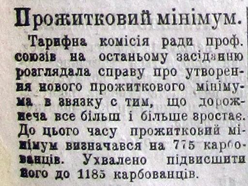 """""""Більшовик"""", 17 травня 1919-го. Оплата праці у Києві була на 20% вища, ніж у Харкові, тобто відбувалася за найвищими в УСРР ставками"""
