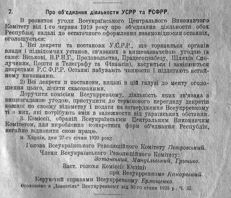 Об объединении деятельности УССР и РСФСР