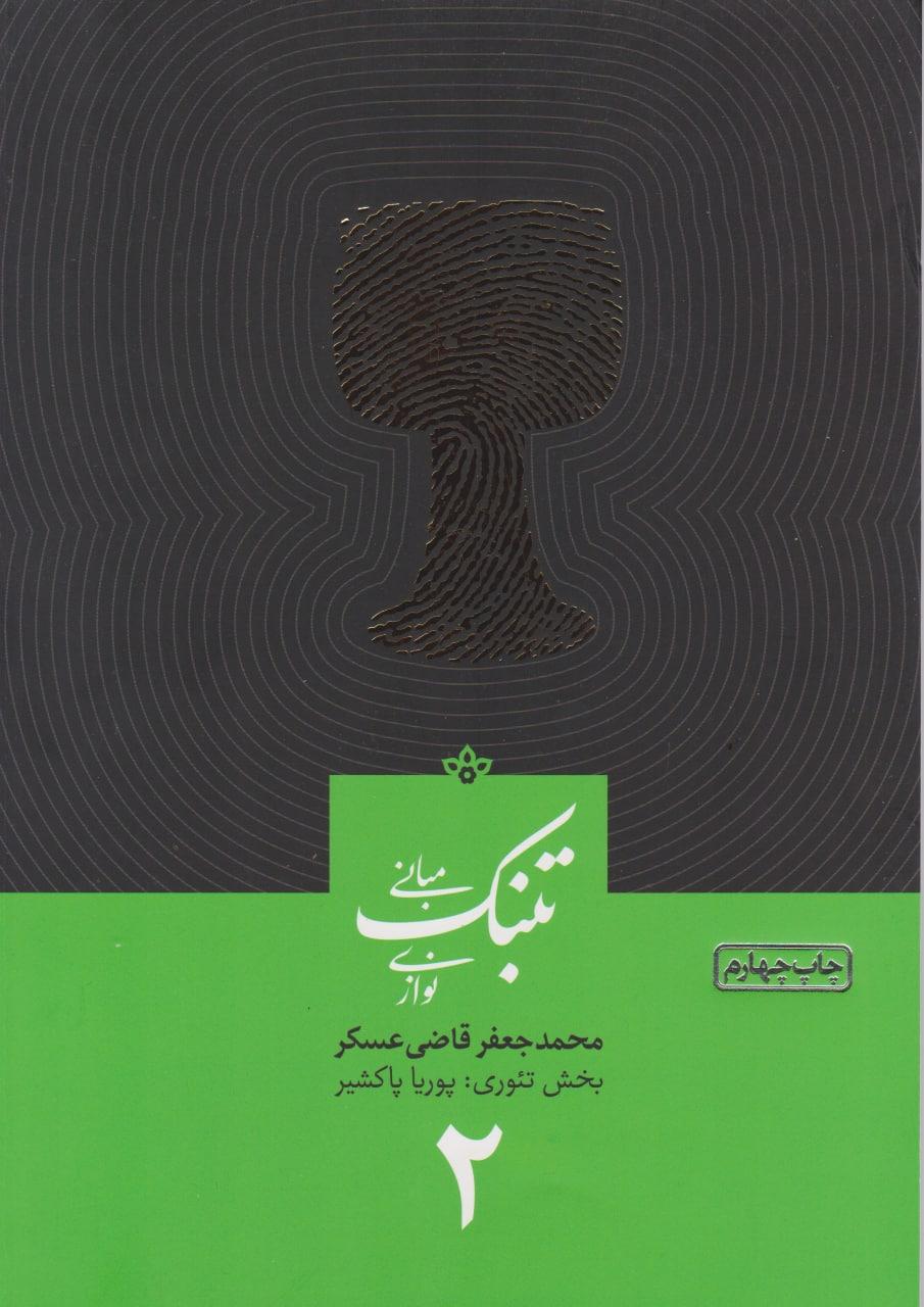 کتاب دوم مبانی تنبک نوازی محمدجعفر قاضی عسکر انتشارات ارشدان