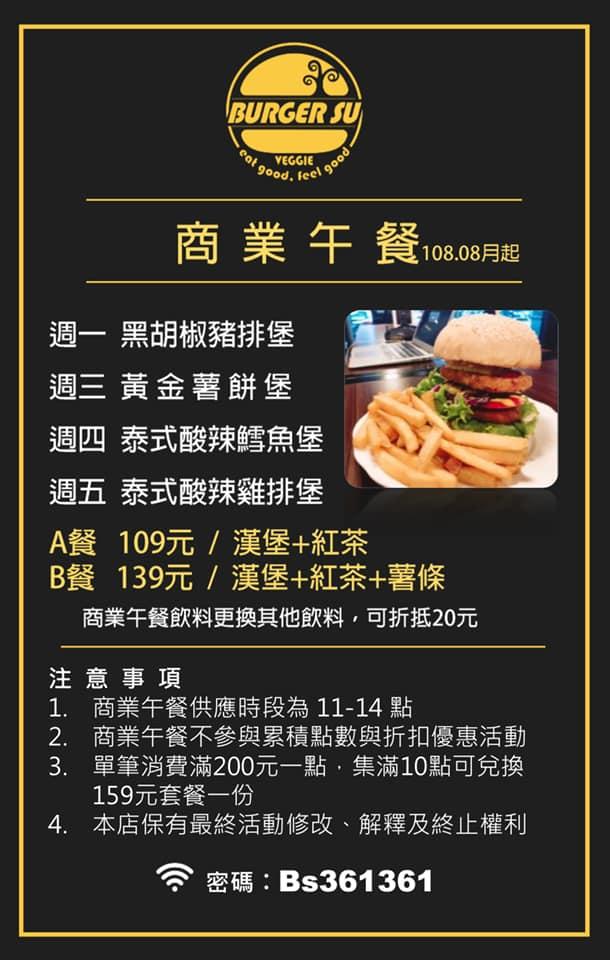 Burger Su 美式蔬食漢堡 菜單