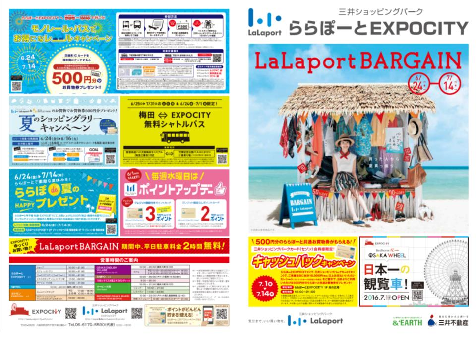 R12.【EXPO】LaLaport Bargain1-1.jpg