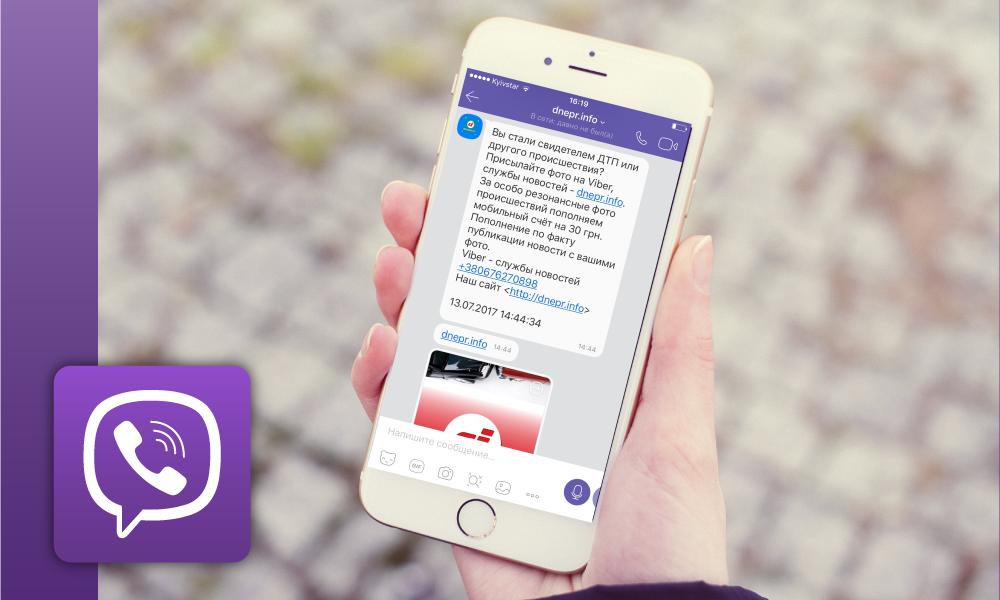 Как арбитражнику работать с рассылками в Viber