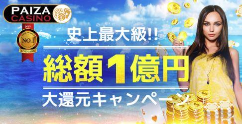 online casino bonus paiza casino