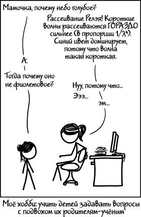 Комиксы-xkcd-Физики-шутят-песочница-508585.png