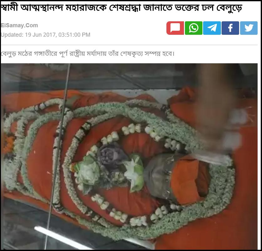Swami Maharaj.png