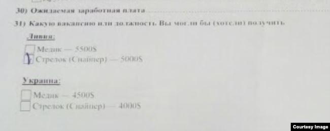 """Фрагмент анкеты одного из задержанных в Минске """"вагнеровцев"""""""