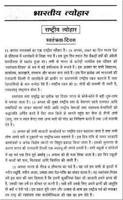 Teacher day in india essay in hindi best course work ghostwriters site uk