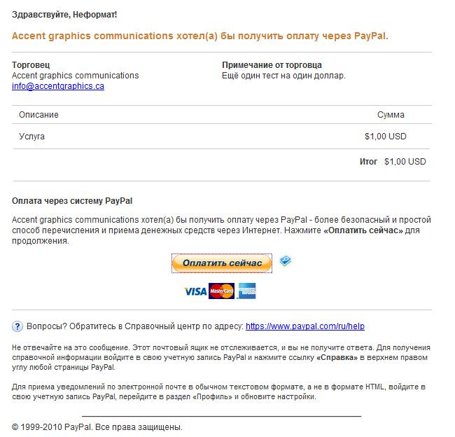 Инструкция регистрация paypal
