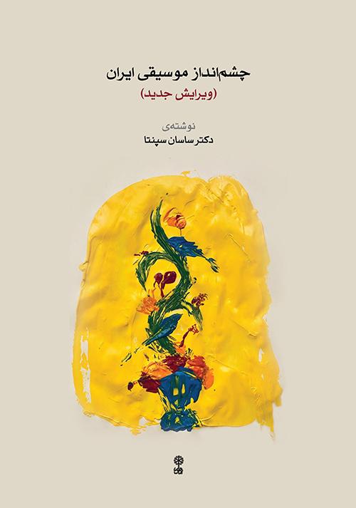 کتاب چشمانداز موسیقی ایران ساسان سپنتا انتشارات ماهور