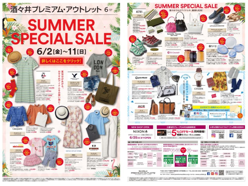 P05.【酒々井】SUMMER SPECIAL SALE.jpg
