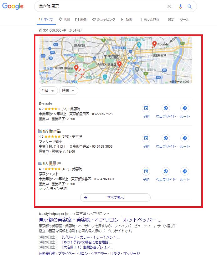 美容院+東京の検索結果
