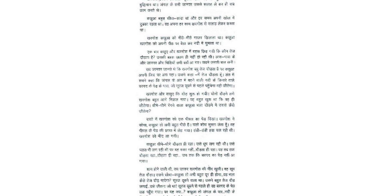 Essay On My Favourite Animal Rabbit In Hindi | Mistyhamel