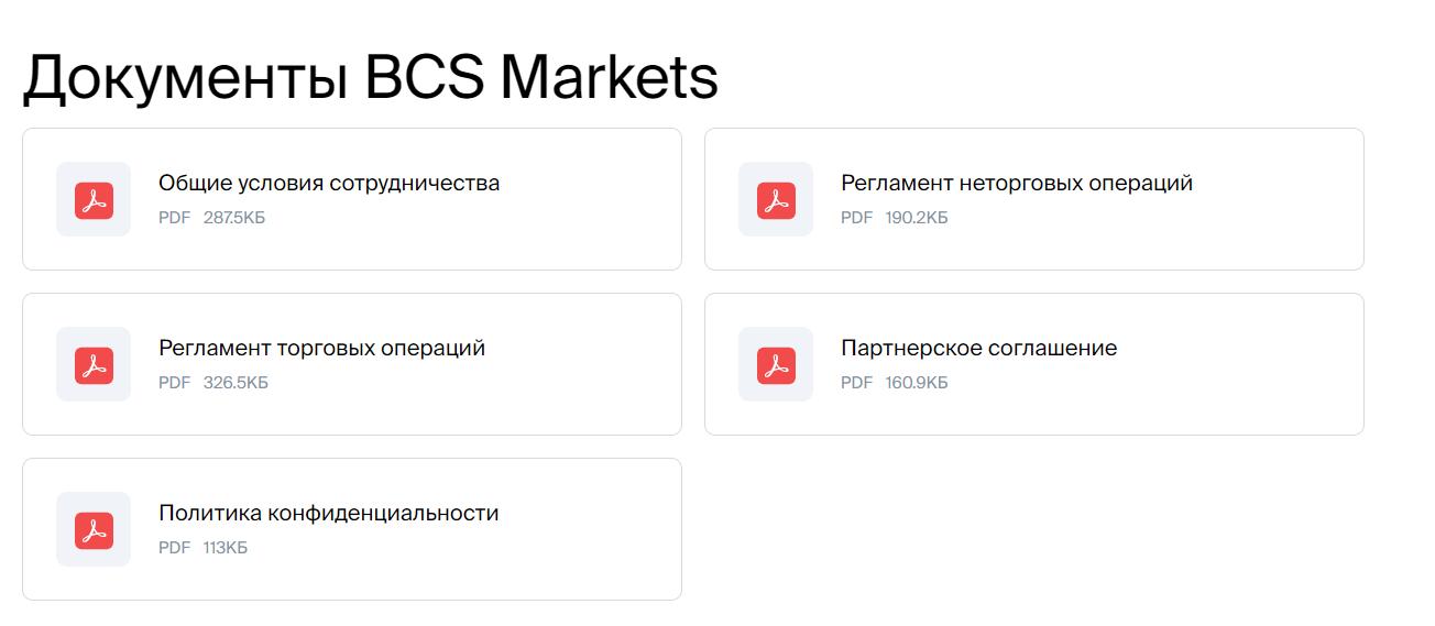 Форекс-брокер BCS Markets: обзор торговых условий и отзывы клиентов